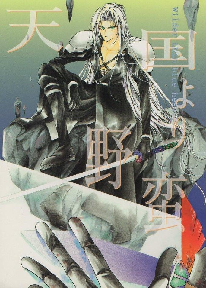 YFF28 Final Fantasy 7 Doujinshi 18+ ADULT  by Nabarl KoutaCloud x Sephiroth58 pages