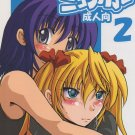 ES1  Adult Doujinshi	School Rumble	Doujinshi by	Endless Requiem	Eiri x Mikoto