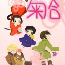 YH50 Hetalia Doujinshi by Faithful Rabbit	Japan centric	22 pages