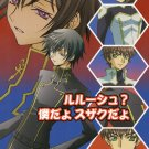 YC1 Code Geass	 Doujinshi by Private Label	Suzaku x Lelouch	24 pages