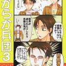 YAT55 Attack on Titan Doujinshi Hogoraka Heidan 3by HimegusukuAll Cast12 pages