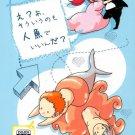 YI58 Free! Iwatobi Swim Club Doujinshi  18+ ADULT Nitori x Mikoshiba
