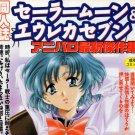 EAT4 ADULT Doujinshi Sailor Moon Eureka 7by  Henrei-kai158 pages