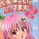 ET54	To Love Ru			All Cast	56	pages 18+ ADULT DOUJINSHI
