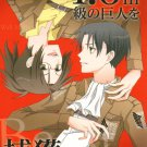 YAT65Attack on Titan Doujinshi  by SH & TsukiyonodaidassoHanji x Levi
