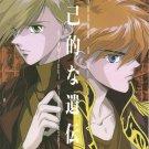 YG54Gundam Wing Doujinshi by Ken Mizuki1 x 3118 pages