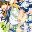 YI71Free! Iwatobi Swim Club Doujinshi by RikkaHaruka x Makoto16 pages