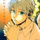 YK114Kuroko no Basuke Doujinshi by TYUUNI!Aomine x Kuroko64 pages
