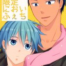 YK143Kuroko no Basuke18+ ADULT Doujinshi by SakananohoneAomine x Kuroko 16 pages
