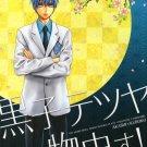 YK34Kuroko no Basuke18+ ADULT Doujinshi by MonnetAkashi x Kuroko42 pages