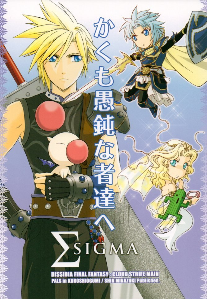YFF36	Final Fantasy Dissidia	Doujinshi Sigma	by Kuroshiogumi	Cloud centric	32 pages