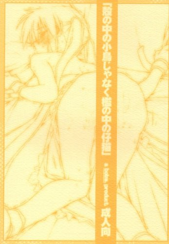 EH30	R18 ADULT Doujinshi 	Hayate the Combat Butler		by bolze	Naegi centric	28	pages