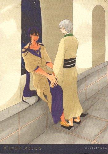 YML41Magi Doujinshi by Madoromu x ayuSinbad x Jafar52 pages