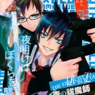 YBE10	Blue Exorcist	18+ Adult Doujinshi The Exorcist in Blue	by Vinyl Pink 	Yukio x Rin	28 pages