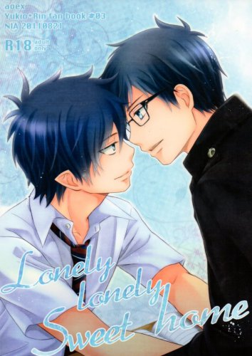 YBE58Blue ExorcistLonely Lonely sweet home18+ ADULT DOUJINSHI Yukio x Rin34 pages