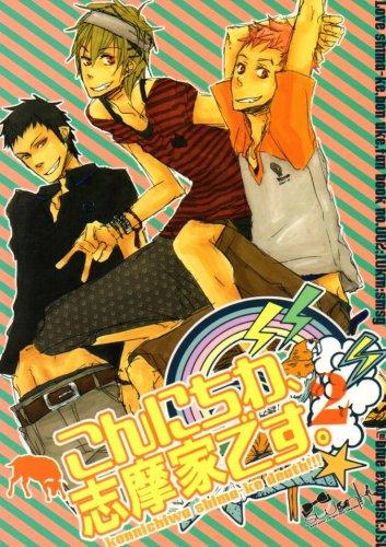 YBE66Blue ExorcistDoujinshi konnichiwa shima-ke death!!! Shima centric34 pages