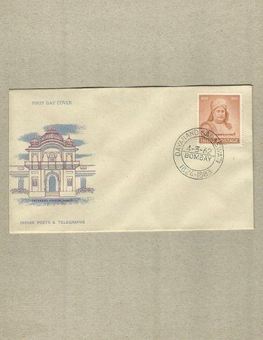 INDIA DAYANAND ASHRAM STAMP FIRST DAY COVER 1962