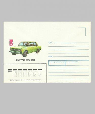 RUSSIA SOVIET UNION LADA CAR VAZ 2105 POST OFFICE ENVELOPE 1988
