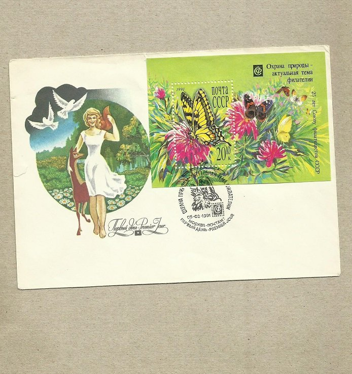 RUSSIA SOVIET UNION BUTTERFLIES ON FLOWERS FIRST DAY COVER 1991