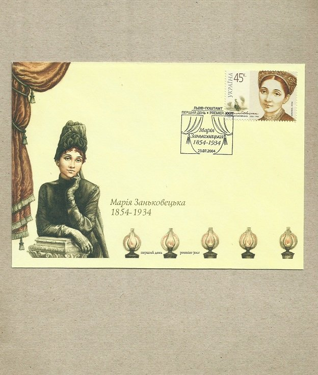 UKRAINE 150th ANNIVERSARY BIRTH OF MARIA ZANKOVETSKA FIRST DAY COVER 2004
