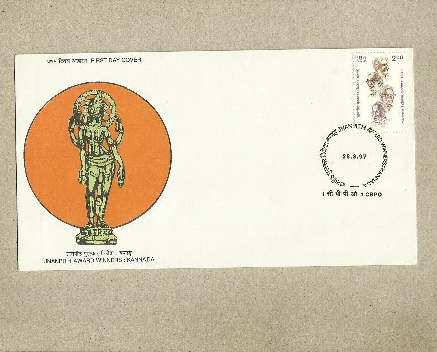 INDIA JNANPITH AWARD WINNERS FDC FIRST DAY COVER 1997