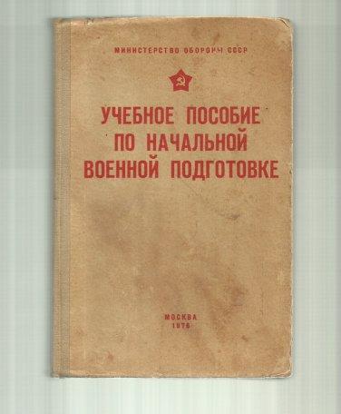 SOVIET UNION BASIC MILITARY TRAINING HARDBACK BOOK PUBLISHED MOSCOW 1976