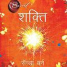 SHAKTI  ( THE POWER ) in Hindi by RHONDA BYRNE New Book 9788183222150