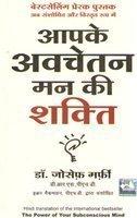 Aapke Avachetan Man Ki Shakti by Joseph Murphy ( The Power of Your Subconscious Mind  ) Book