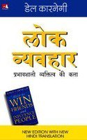 Lok Vyavahar in HINDI by Dale Carnegie ( How to Win Friends and Influence People )