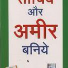 Sochiye Aur Ameer Baniye (Hindi Edition of Think and Grow Rich) New Book by Napoleon Hill in