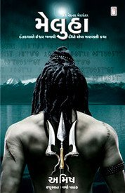 Meluha (in Gujarati ) by Amish Tripathi NEW BOOK the immortals of