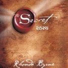 THE SECRET ( IN GUJARATI ) by RHONDA BYRNE New Book