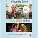 Bhog Bhakti Sambhog ( EAT PRAY LOVE ) in Hindi by Alizabeth Gilbert New Book translation