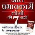 Ati Parbhaawkari Logo Ki Saat Aadatei in Hindi by Stephen Covey 7 Habits of highly effective people