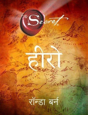HERO THE SECRET in HINDI by RHONDA BYRNE New Book 9788183224239