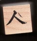 Chinese Character Meaning MAN ct30
