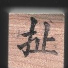 Chinese Character Rubber Stamp #209 Pull Tear Buy
