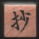 Chinese Character Rubber Stamp #213 Copy Plagiarize