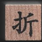 Chinese Character Rubber Stamp #214 Break Bend Discount