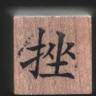 Chinese Character Rubber Stamp #215 Oppress repress deflate
