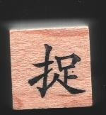 Chinese Character Rubber Stamp #217 Catch Capture Arrest