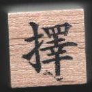 Chinese Character Rubber Stamp #218 Select Choose Prefer