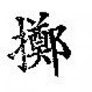 Chinese Character rubber stamp #199 Throw cast