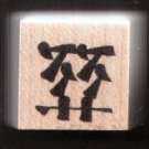 Chinese Character rubber stamp #9 This How Recently(-recieved)