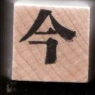 Chinese Character rubber stamp #26 Modern