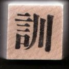 Chinese Character rubber stamp #24 Instruct Council