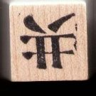 Chinese Character rubber stamp #21 Twenty ,  pairs of hands