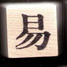 Chinese Character rubber stamp #15 EASY
