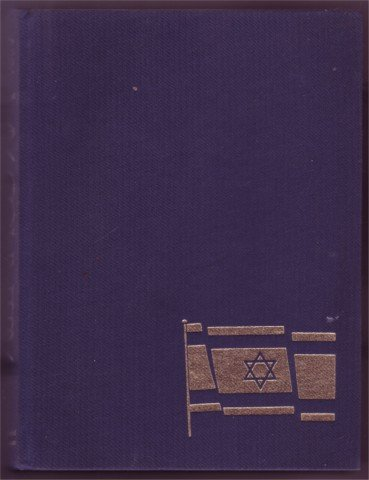 MY COUNTRY ABBA EBAN THE STORY OF MODERN ISRAEL HB 1972