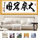 Grand plans (Chinese calligraphy) cross-stitch finished paintings living room 120x34cm